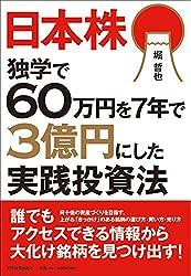 日本株独学で60万円を7年で3億円にした実践投資法
