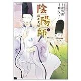 陰陽師-瀧夜叉姫- 1 (リュウコミックス)