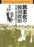 民主化の韓国政治―朴正煕と野党政治家たち1961~1979