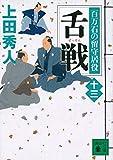 舌戦 百万石の留守居役(十三) (講談社文庫) 画像