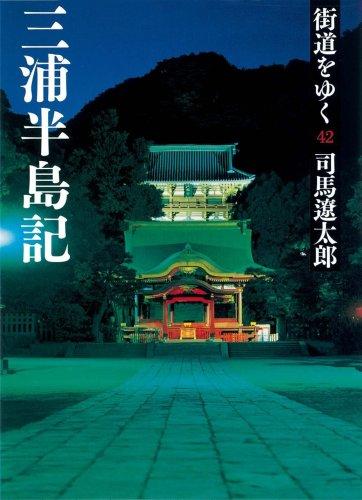 街道をゆく 42 三浦半島記 (朝日文庫)の詳細を見る