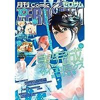 Comic ZERO-SUM (コミック ゼロサム) 2018年10月号[雑誌]