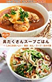 具だくさんスープごはん・レシピ ~ しみじみおいしい♪ 雑炊・めん・スープ・おかず鍋 (ArakawaBooks)