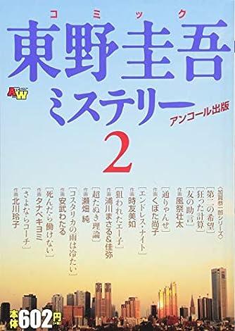 コミック東野圭吾ミステリー(2) (AKITA TOP COMICS WIDE)