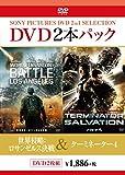 世界侵略:ロサンゼルス決戦/ターミネーター4[DVD]
