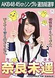 【奈良未遥】 公式生写真 AKB48 翼はいらない 劇場盤特典
