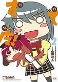 すてマ! 2巻 (まんがタイムKRコミックス)