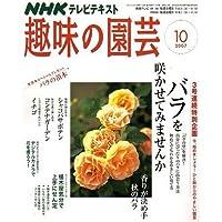 NHK 趣味の園芸 2007年 10月号 [雑誌]