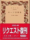 キーツ書簡集 (岩波文庫 赤 265-3)