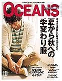 OCEANS 2017年10月号