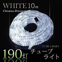 クリスマス イルミネーション チューブライト 10m 190LED 8パターン発光 白 ホワイト クリア線