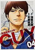 GUY~移植病棟24時~ 04 (ヤングジャンプコミックス)