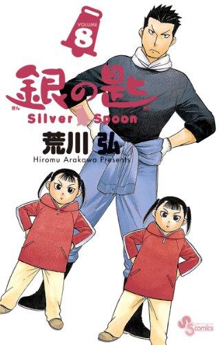 銀の匙 Silver Spoon(8) (少年サンデーコミックス)の詳細を見る