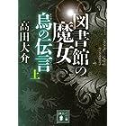 図書館の魔女 烏の伝言 (上) (講談社文庫)