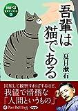 吾輩は猫である (<CD>)