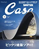 CasaBRUTUS(カ-サブル-タス) 2015年 12月号 [雑誌] 画像
