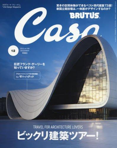 CasaBRUTUS(カ-サブル-タス) 2015年 12月号 [雑誌]の詳細を見る