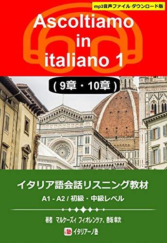 イタリア語会話リスニング教材 Ascoltiamo in italiano 1 (9章・10章)