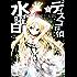 ディスコ探偵水曜日(上)(新潮文庫)
