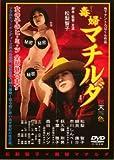 毒婦マチルダ[DVD]