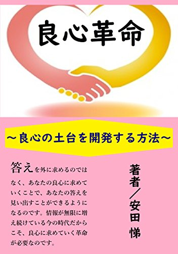 Amazon.co.jp: 良心革命: 良心...