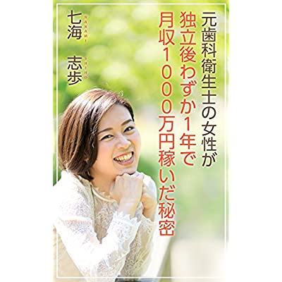 元歯科衛生士の女性が独立後わずか1年で月収1000万円稼いだ秘密