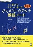 すぐ書ける! きれいに書ける!  ひらがな・カタカナ練習ノート (日本語文字学習シリーズ)