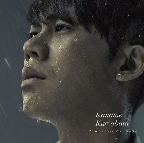 Half Moon feat.鈴木雅之(初回生産限定盤A)(DVD付)