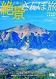 日帰り絶景さんぽ旅2019 首都圏版 (ぴあMOOK)