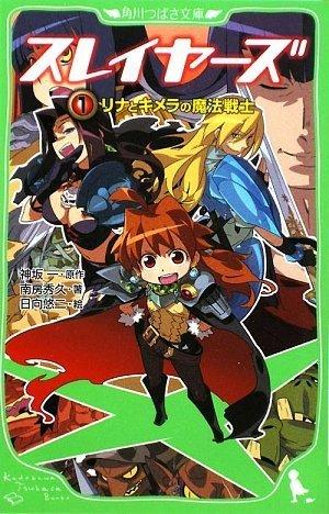 スレイヤーズ1  リナとキメラの魔法戦士 (角川つばさ文庫)の詳細を見る