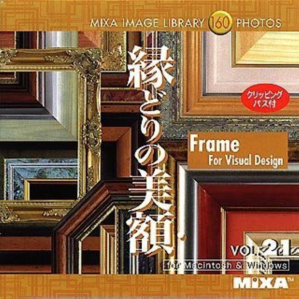 鑑定方言ユダヤ人MIXA IMAGE LIBRARY Vol.21 縁どりの美額