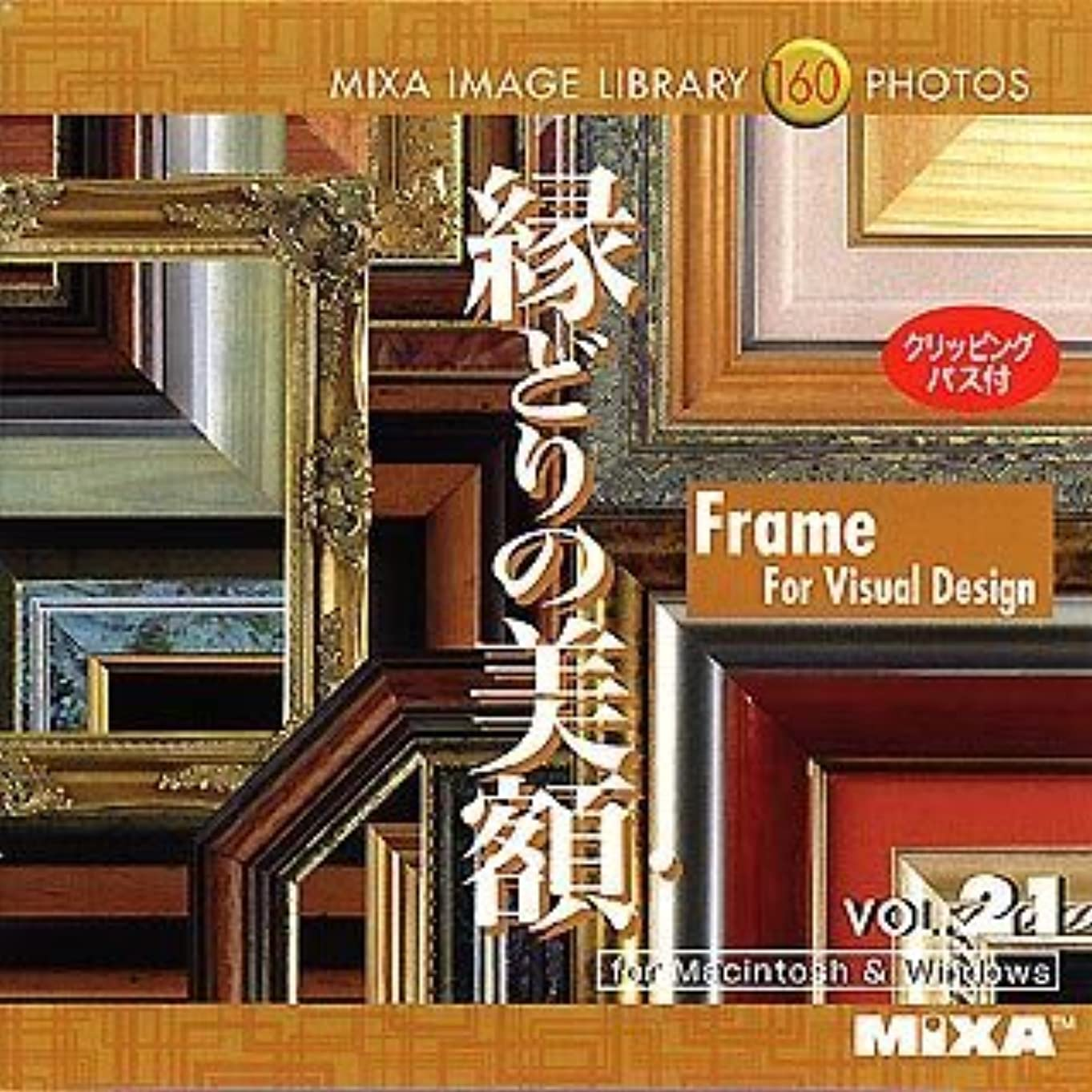認可無許可どこにもMIXA IMAGE LIBRARY Vol.21 縁どりの美額