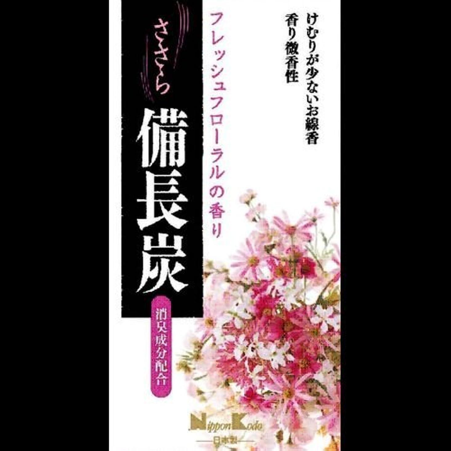 外交三角子孫【まとめ買い】ささら備長炭 フレッシュフローラル バラ詰 ×2セット