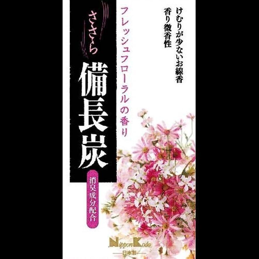 予約骨髄木曜日【まとめ買い】ささら備長炭 フレッシュフローラル バラ詰 ×2セット