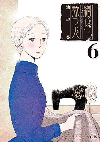 繕い裁つ人(6) (Kissコミックス)の詳細を見る