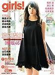 girls!(49) (双葉社スーパームック)