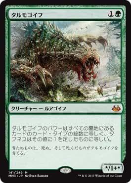MTG 緑 日本語版 タルモゴイフ MM3-141 神話レア