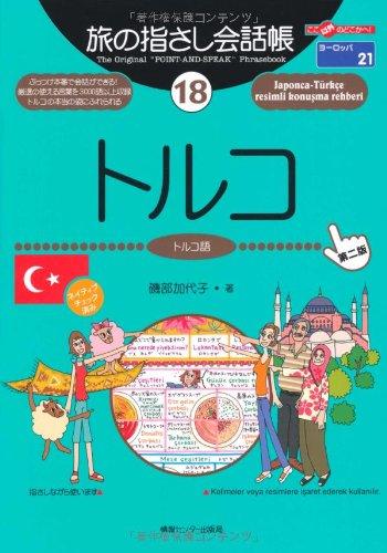 旅の指さし会話帳18トルコ第二版 (ここ以外のどこかへ!―ヨーロッパ)の詳細を見る