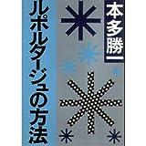 ルポルタージュの方法 (朝日文庫)