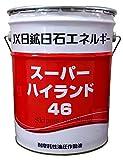 JXエネルギー スーパーハイランド+ノズル付 (高級耐摩耗性油圧作動油)  20リットル (46)