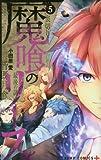 魔喰のリース 5 (ジャンプコミックス)