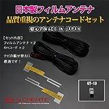 S CREATE(エスクリエイト) (GT13) 高品質日本製 地上デジタル フィルムアンテナ[TYPE3] + 4mコード クラリオン(NX505) 高感度ブースター内蔵 2本セット