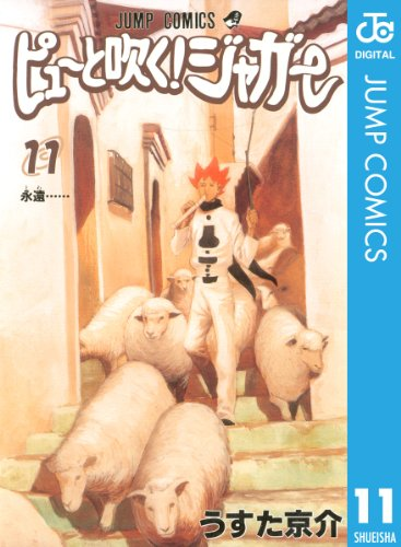 ピューと吹く!ジャガー モノクロ版 11 (ジャンプコミックスDIGITAL)