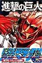進撃の巨人 コミックセット (講談社コミックス) マーケットプレイスセット