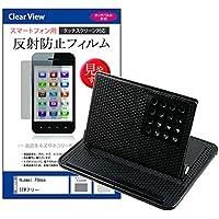 メディアカバーマーケット Huawei P8max SIMフリー [6.8インチ(1920x1080)]機種用 【ぴたっと吸着 ホルダー と 反射防止液晶保護フィルム のセット】 強力粘着 スタンド