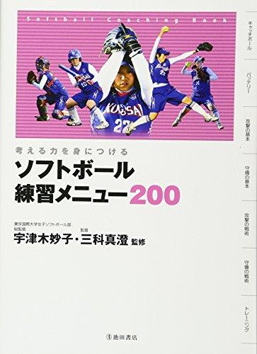 考える力を身につける ソフトボール 練習メニュー200 (池田書店のスポーツ練習メニューシリーズ)の詳細を見る