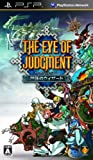 THE EYE OF JUDGMENT (アイ・オブ・ジャッジメント) 神託のウィザード - PSP