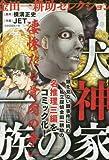 金田一耕助セレクション「犬神家の一族」 (ミッシィコミックス)