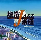 熱帯JAZZ楽団 XIII~Fantasy~ 画像