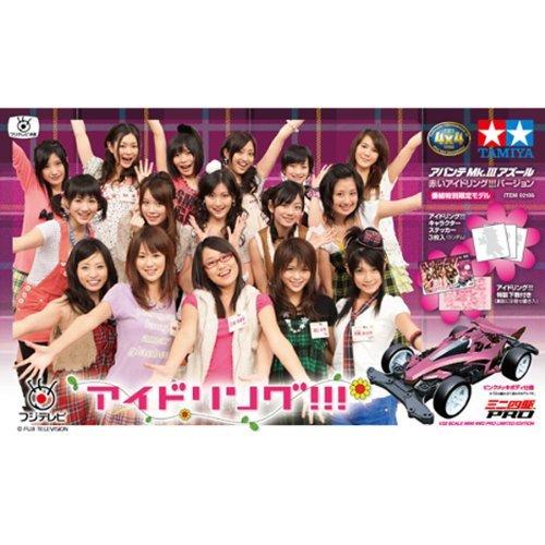 (アイドリング!!!)ミニ四駆アバンテMK.3 アズール